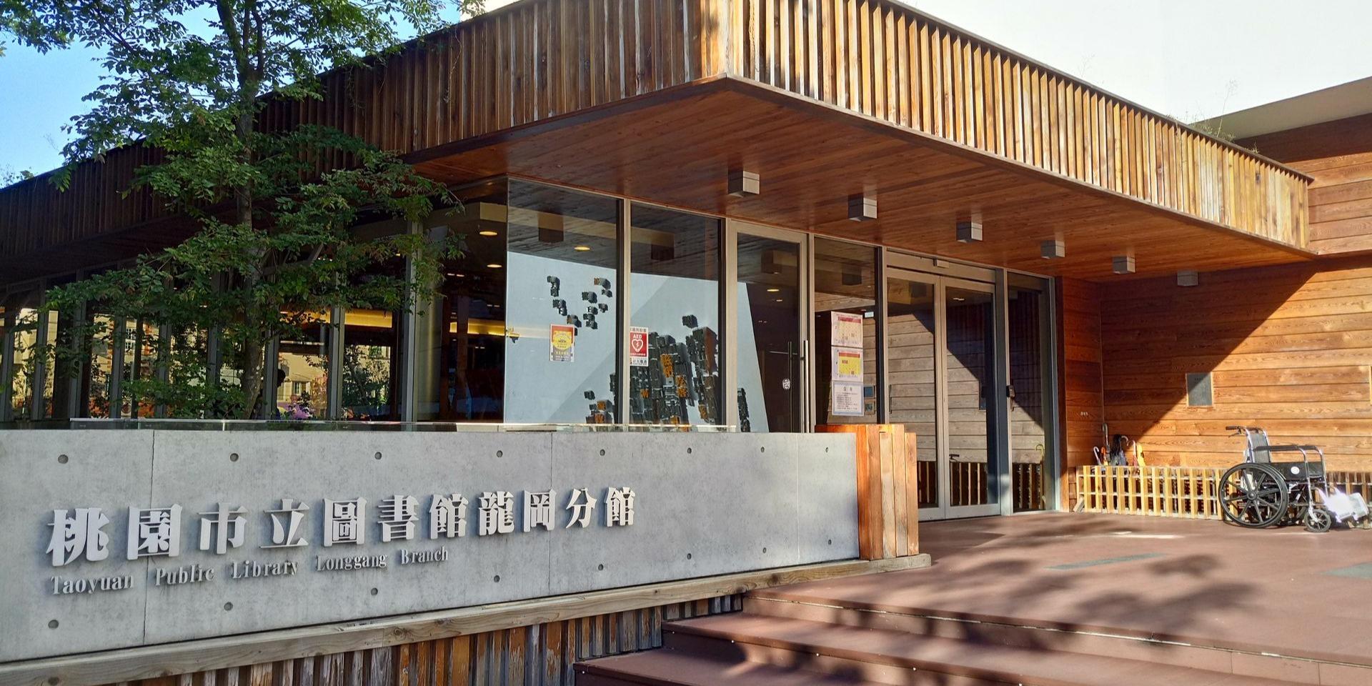 龍岡圖書館