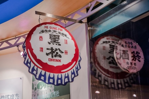 21黑松飲料博物館_結果
